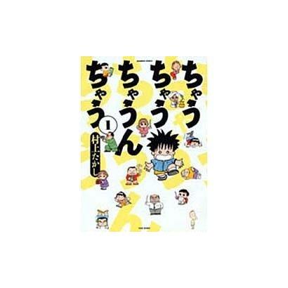 ちゃうちゃうちゃうんちゃう 1(バンブー・コミックス) [コミック]