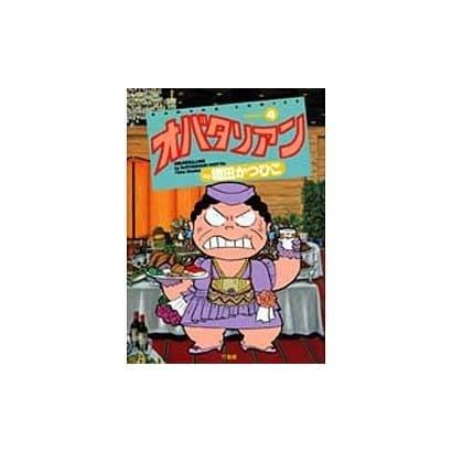 オバタリアン 4(バンブー・コミックス) [単行本]