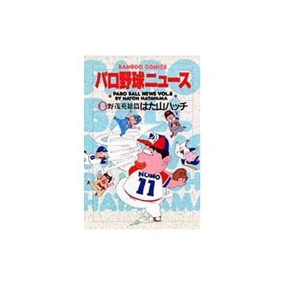 パロ野球ニュース 8 野茂英雄篇(バンブー・コミックス) [単行本]