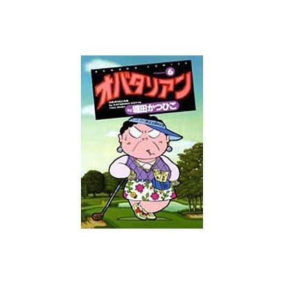 オバタリアン 6(バンブー・コミックス) [単行本]