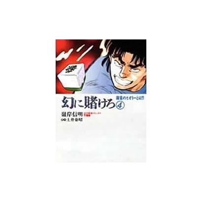 幻に賭けろ 4(近代麻雀コミックス) [コミック]