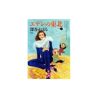 エデンの東北 7(バンブー・コミックス) [コミック]