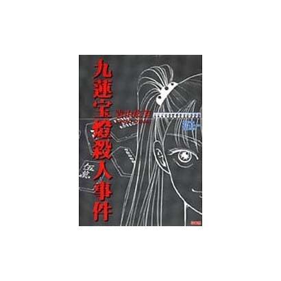 九蓮宝燈殺人事件(近代麻雀コミックス) [コミック]