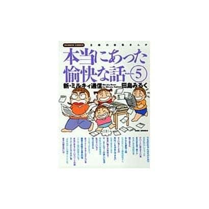 本当にあった愉快な話 Volume.5-主婦の投稿まんが 新・ミルキィ通信(バンブー・コミックス) [コミック]