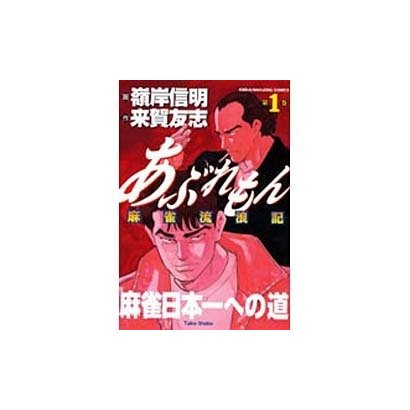 あぶれもん 第1巻-麻雀流浪記(近代麻雀コミックス) [コミック]