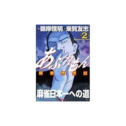 あぶれもん 第2巻-麻雀流浪記(近代麻雀コミックス) [コミック]