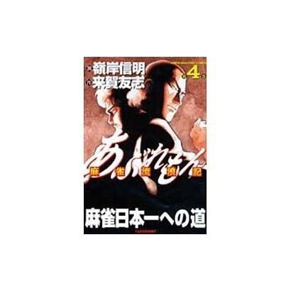 あぶれもん 第4巻-麻雀流浪記(近代麻雀コミックス) [コミック]