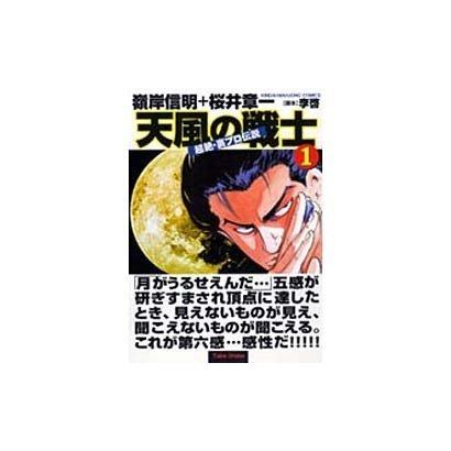 天風の戦士 1-超絶・裏プロ伝説(近代麻雀コミックス) [コミック]