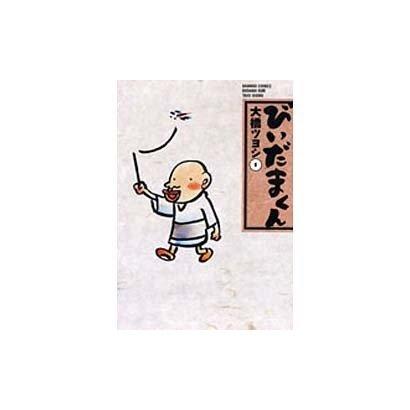 びいだまくん 1(バンブー・コミックス) [コミック]