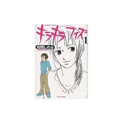 キラキラフィズ 1(バンブー・コミックス) [コミック]