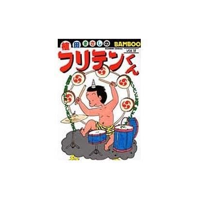 フリテンくん 16(バンブー・コミックス) [単行本]