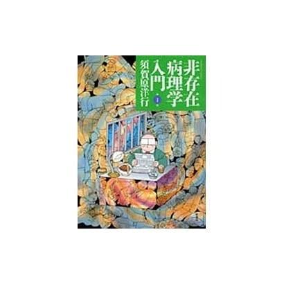 非存在病理学入門 1(バンブー・コミックス) [単行本]