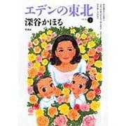 エデンの東北 2(バンブー・コミックス) [コミック]