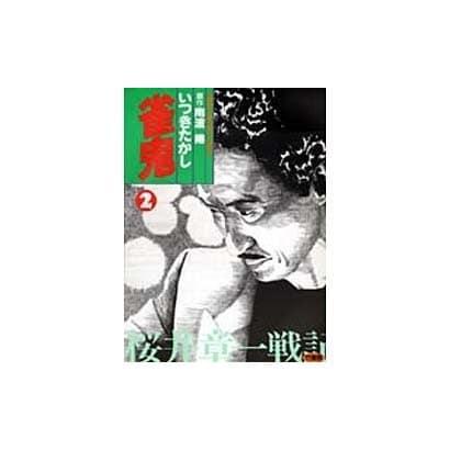雀鬼 2(近代麻雀コミックス) [コミック]