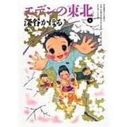 エデンの東北 8(バンブー・コミックス) [コミック]