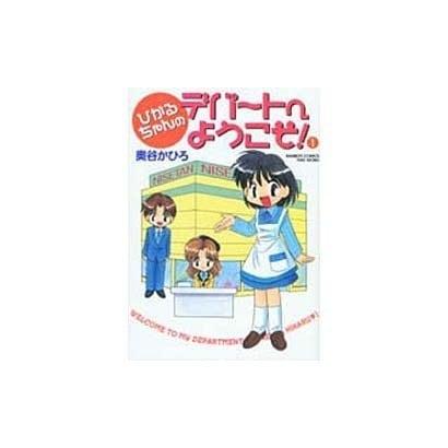 ひかるちゃんのデパートへようこそ 1(バンブー・コミックス) [コミック]