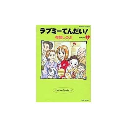 ラブミーてんだい 2(バンブー・コミックス) [コミック]