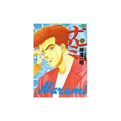 ナルミ 2(近代麻雀コミックス) [単行本]