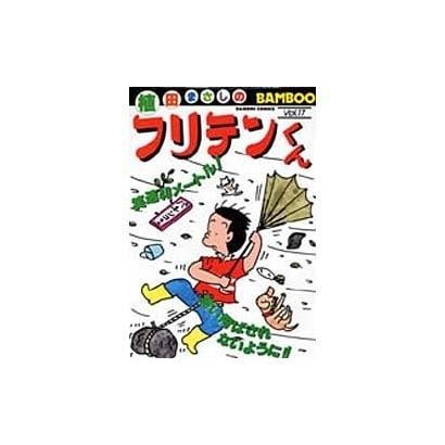 フリテンくん 17(バンブー・コミックス) [単行本]