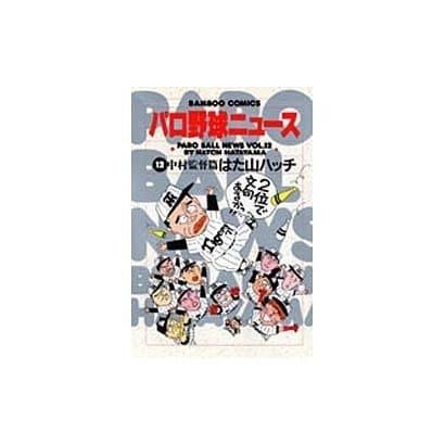 パロ野球ニュース 12 中村監督篇(バンブー・コミックス) [単行本]