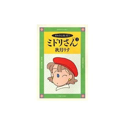 ミドリさん 2(バンブー・コミックス) [単行本]