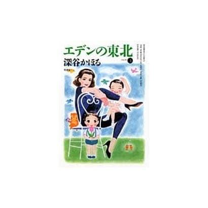 エデンの東北 3(バンブー・コミックス) [コミック]