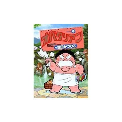 オバタリアン 9(バンブー・コミックス) [単行本]
