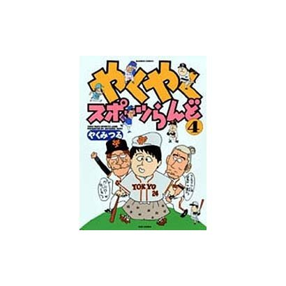 やくやくスポーツらんど 4(バンブー・コミックス) [コミック]