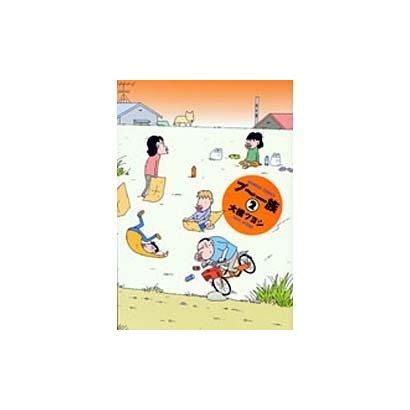 プー一族 2(バンブー・コミックス) [コミック]