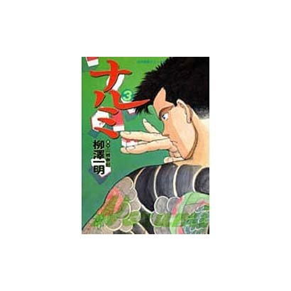 ナルミ 3(近代麻雀コミックス) [単行本]