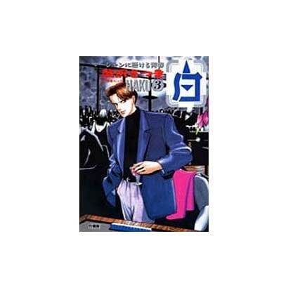 白 3(近代麻雀コミックス) [単行本]