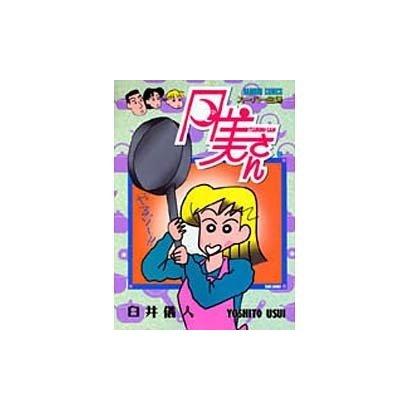 スーパー主婦月美さん 2(バンブー・コミックス) [単行本]