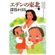 エデンの東北 4(バンブー・コミックス) [コミック]