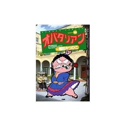 オバタリアン 10(バンブー・コミックス) [コミック]