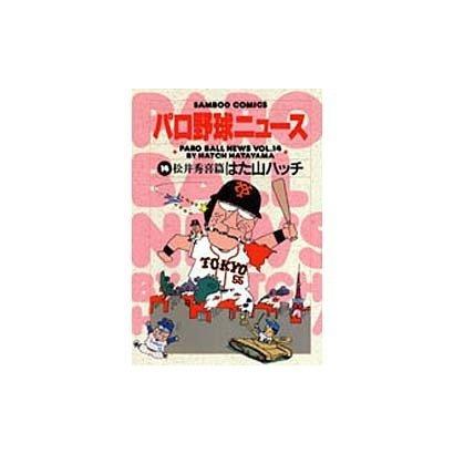 パロ野球ニュース 14(バンブー・コミックス) [コミック]