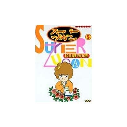 スーパーヅカン 5(近代麻雀コミックス) [コミック]