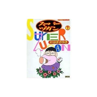 スーパーヅカン 7(近代麻雀コミックス) [コミック]