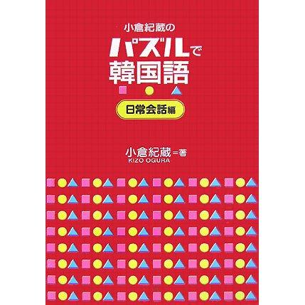 小倉紀蔵のパズルで韓国語 日常会話編 [単行本]