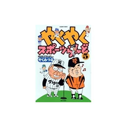 やくやくスポーツらんど 5(バンブー・コミックス) [コミック]