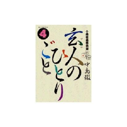 南倍南勝負録 玄人(プロ)のひとりごと<4>(ビッグ コミックス) [コミック]
