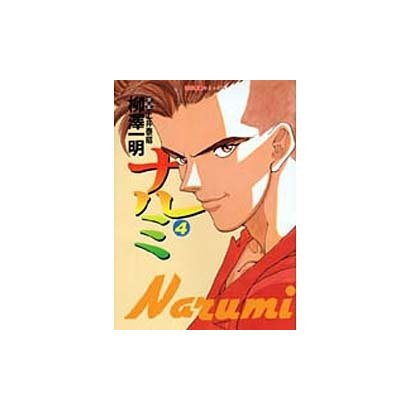 ナルミ 4(近代麻雀コミックス) [コミック]