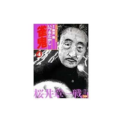 雀鬼 4(近代麻雀コミックス) [コミック]