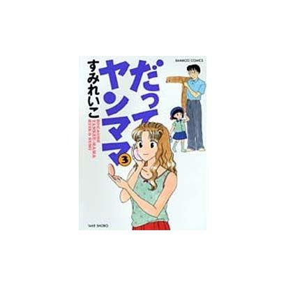 だってヤンママ 3(バンブー・コミックス) [コミック]