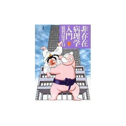 非存在病理学入門 4(バンブー・コミックス) [コミック]