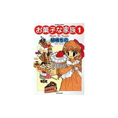 お菓子な家族 1(バンブー・コミックス) [コミック]