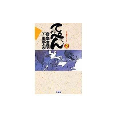 てっぺん 2(近代麻雀コミックス) [コミック]