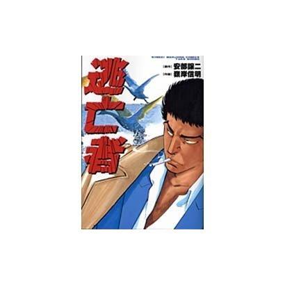 逃亡者(近代麻雀コミックス) [コミック]