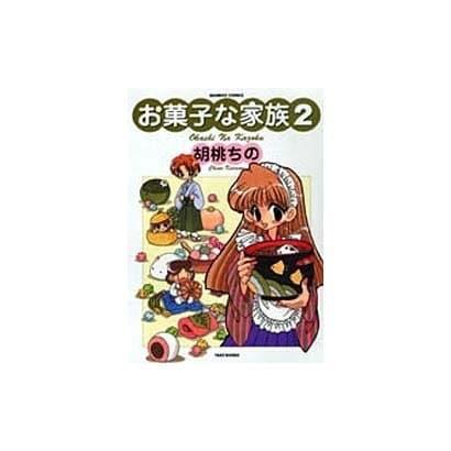 お菓子な家族 2(バンブー・コミックス) [コミック]