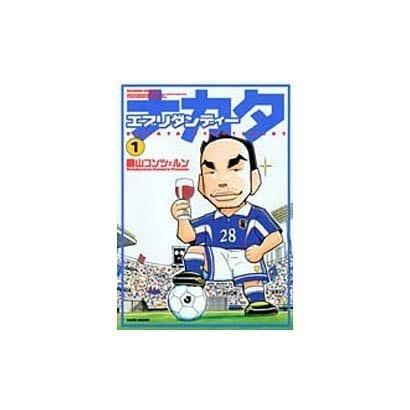ナカタ・エブリダンディー 1(バンブー・コミックス) [コミック]