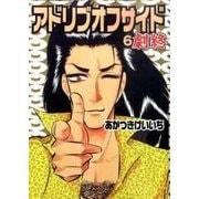 アドリブオフサイド 6(白夜コミックス 341) [コミック]